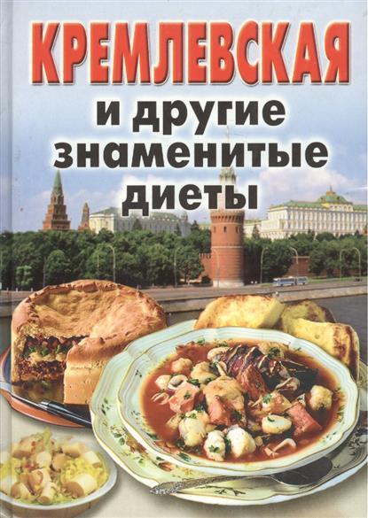 Кремлёвская диета рецепты кремлевской диеты отзывы