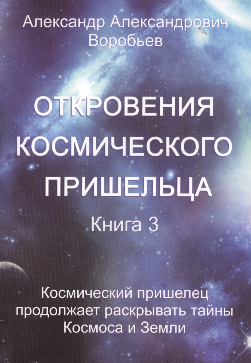 Воробьев А. Откровения космического пришельца. Книга 3. Космический пришелец продолжает раскрывать тайны Космоса и Земли костюм злого пришельца детский 38