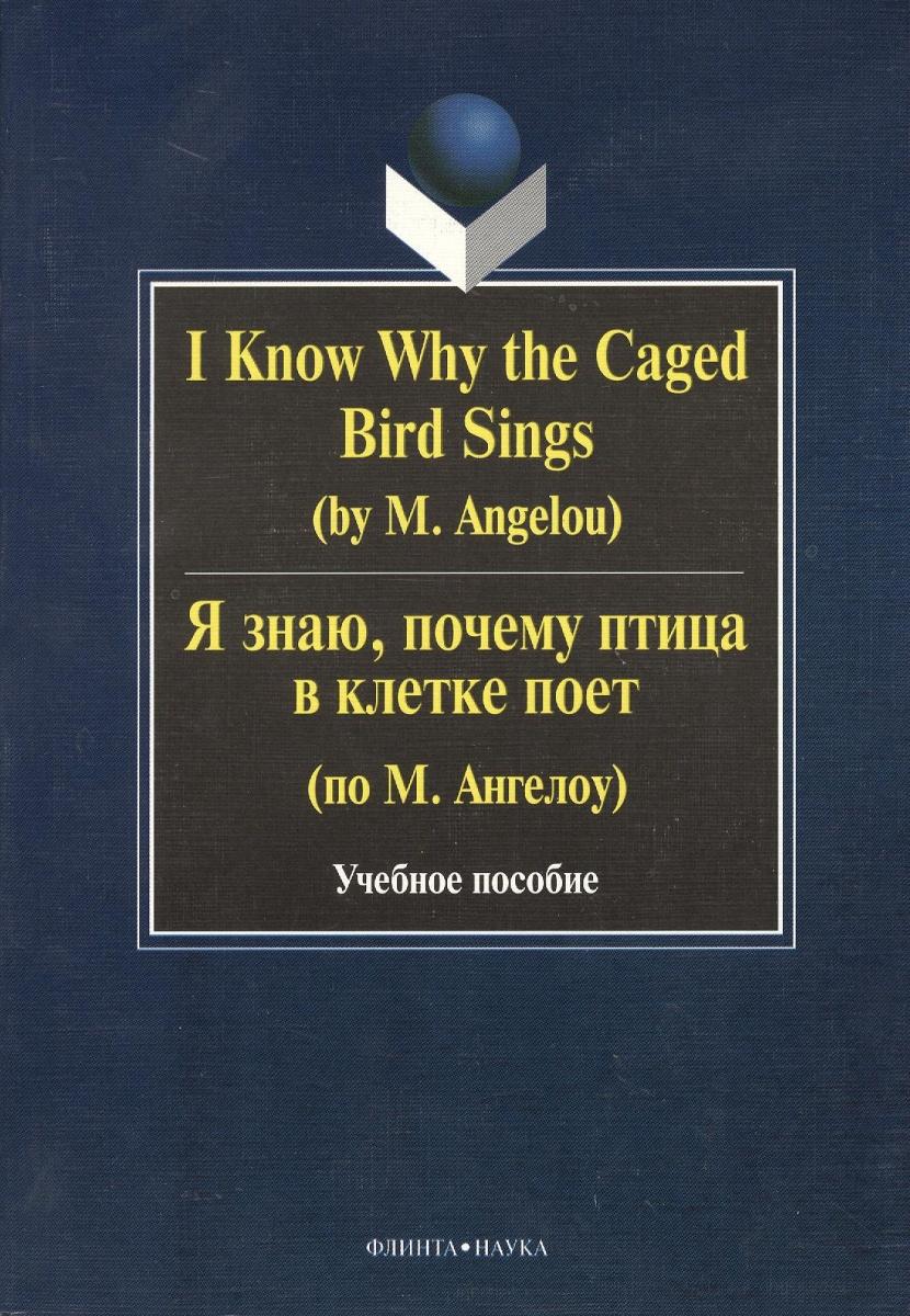 Фото - Бабич Г. I Know Why the Caged Bird Sings. Я знаю, почему птица в клетке поет. Учебное пособие. Второе издание, исправленное peep toe caged cut out gladiator sandals