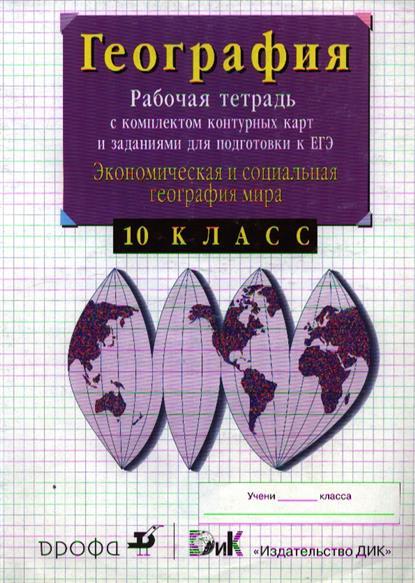 Экономическая и соц. география мира 10 кл