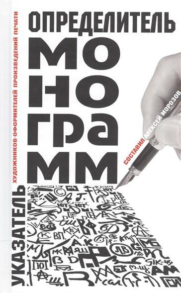 Определитель монограмм художников-оформителей произведений печати