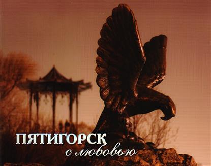 Фотоальбом Пятигорск с любовью