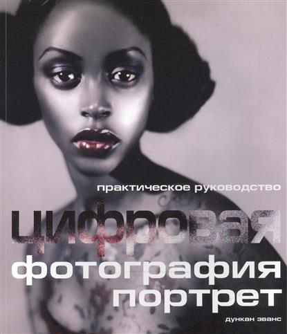 Цифровая фотография Портрет Практ. рук-во