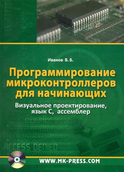 Программирование микроконтроллеров для нач. Виз. проект. язык C ассемблер