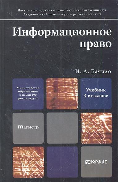 Информационное право. Учебник для магистров. 3-е издание, переработанное и дополненное