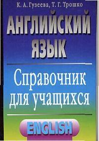 Английский язык Справочник для учащихся