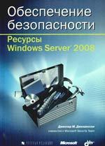 все цены на Джоханссон Дж. Обеспечение безопасности Ресурсы Windows Server 2008