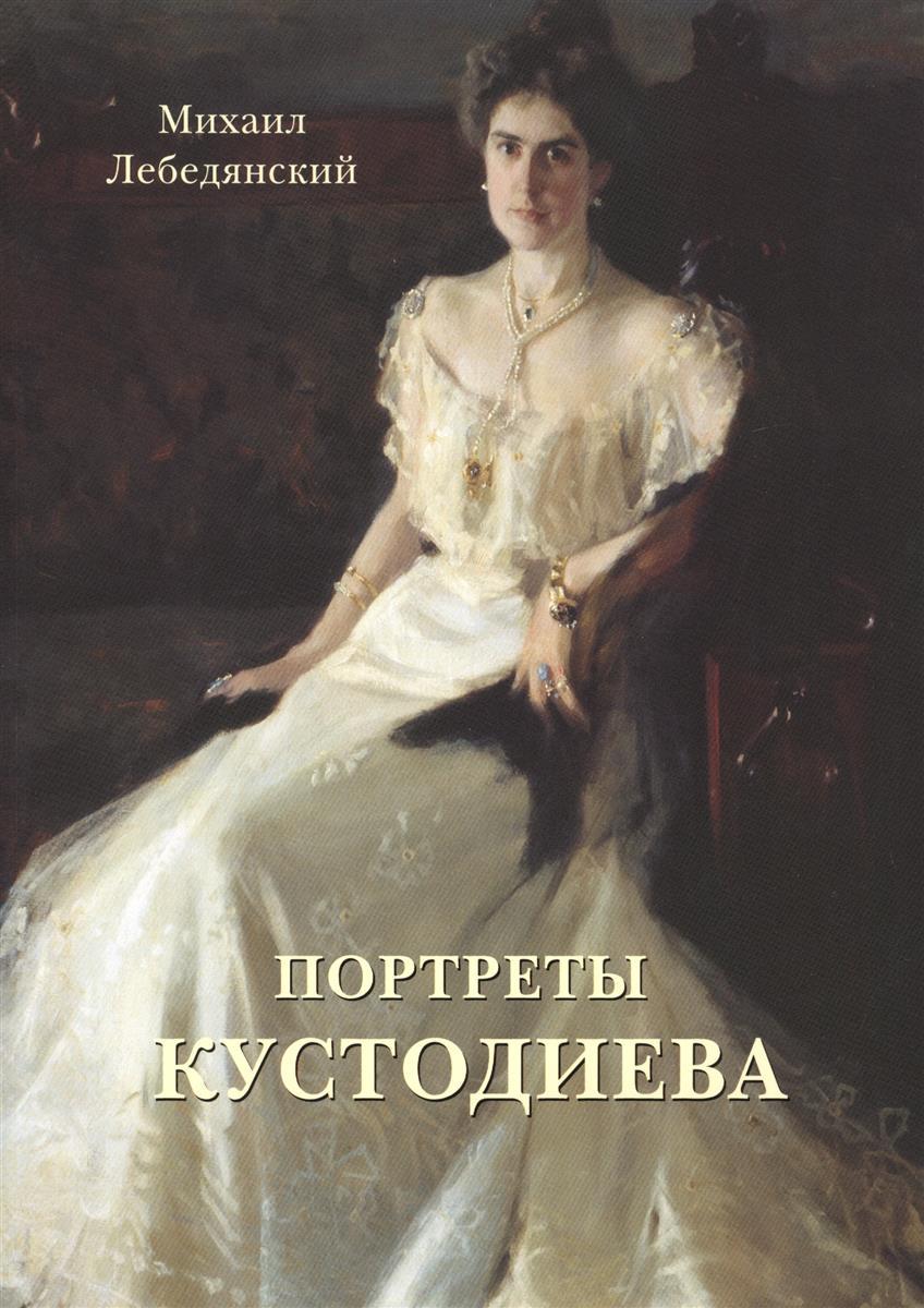 Лебедянский М. Портреты Кустодиева