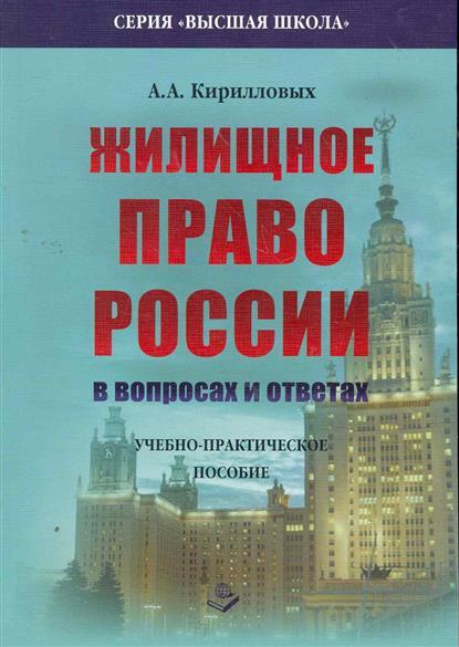 Жилищное право России в вопросах и ответах