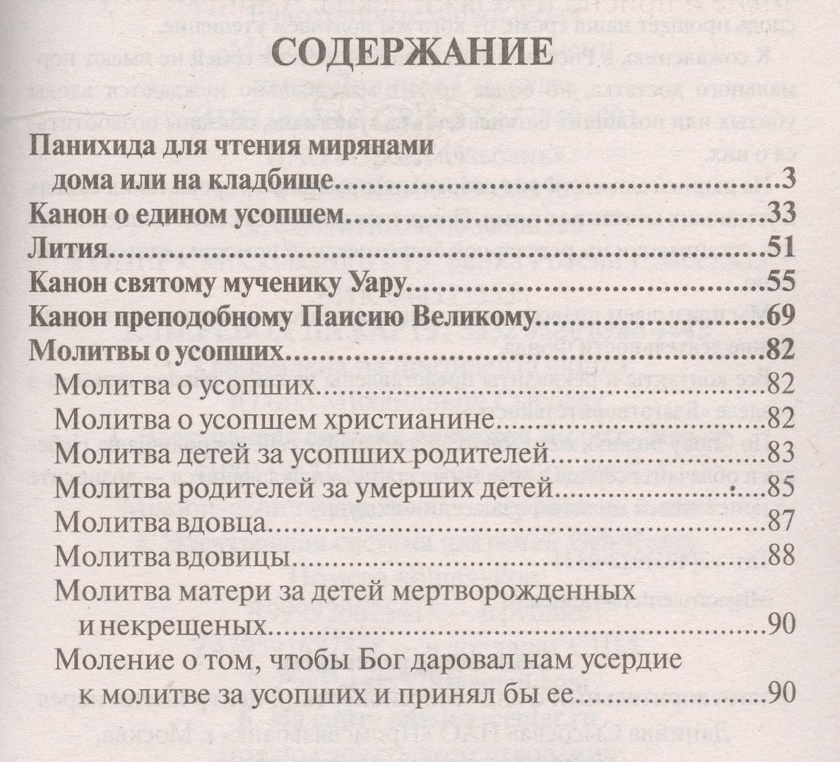 Валитов А. (ред.-сост.) Молитвы о усопших