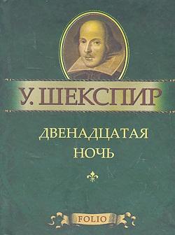 Шекспир У. Двенадцатая ночь двенадцатая ночь