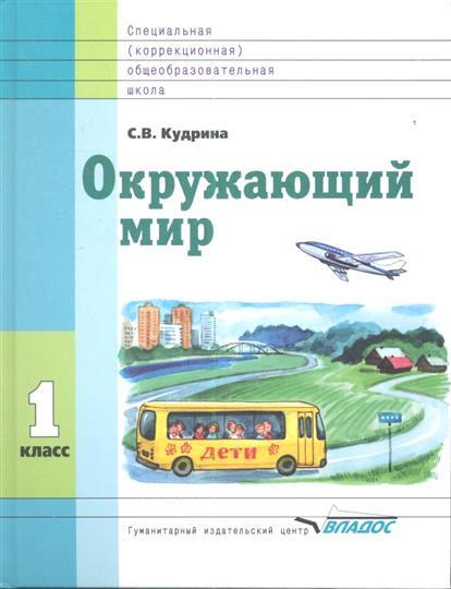 Окружающий мир. 1 класс. Учебник для учащихся специальных (коррекционных) образовательных школ VIII вида