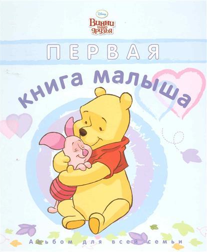 Первая книга малыша Винни и его друзья