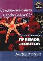 Пратт А. Создание веб-сайтов в Adobe GoLive CS2