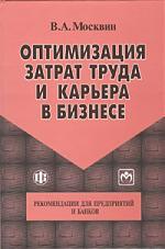 Москвин В. Оптимизация затрат труда и карьера в бизнесе