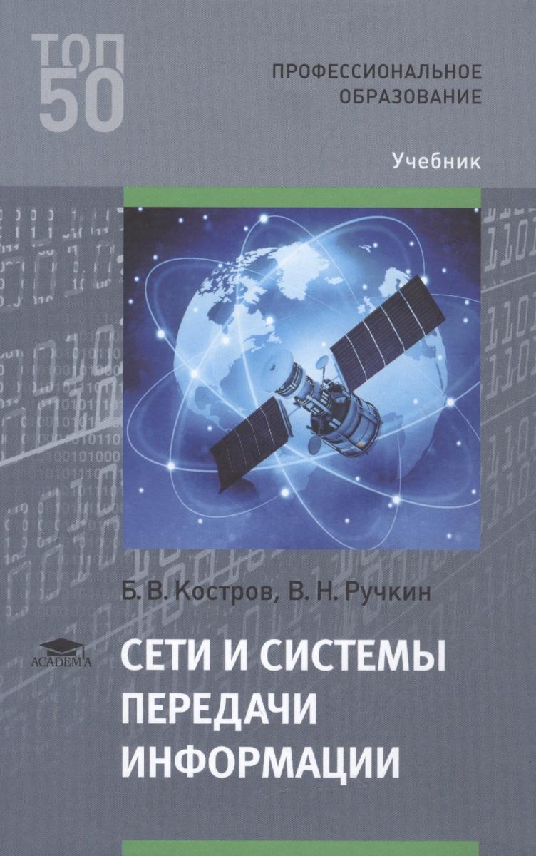Сети и системы передачи информации Учебник