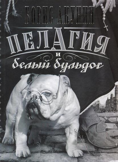 Акунин Б. Пелагия и белый бульдог цена