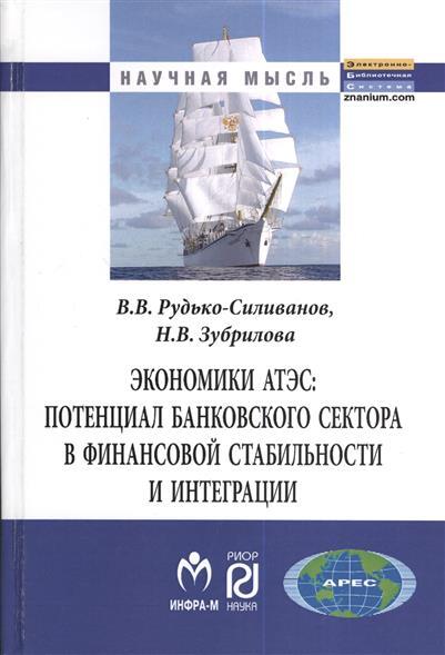 Экономики АТЭС: потенциал банковского сектора в финансовой стабильности и интеграции. Монография.