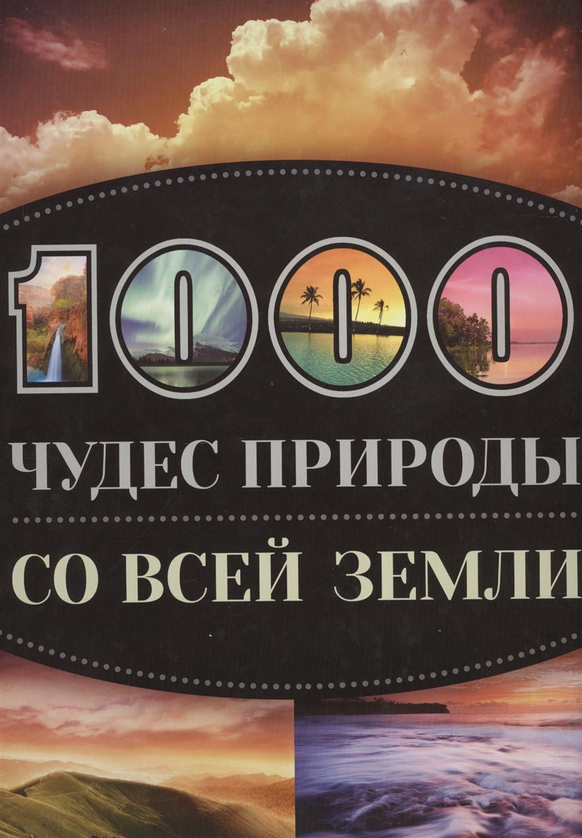 Кигим Т., Колобенина О., Утко Е. 1000 чудес природы со всей Земли