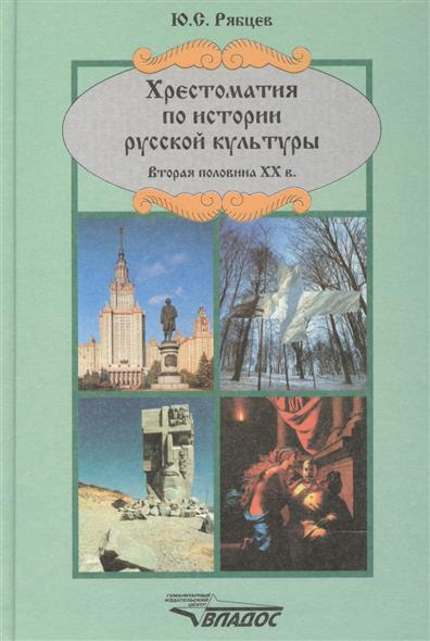 Хрестоматия по истории русской культуры Вторая половина 20 в.