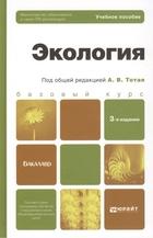 Экология Учеб. пос.
