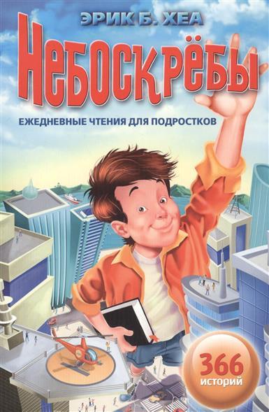 Небоскребы. Ежедневные чтения для подростков. 366 историй