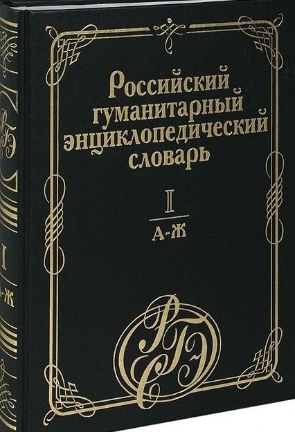 Российский гуманитарный энц. словарь т.1 А-Ж