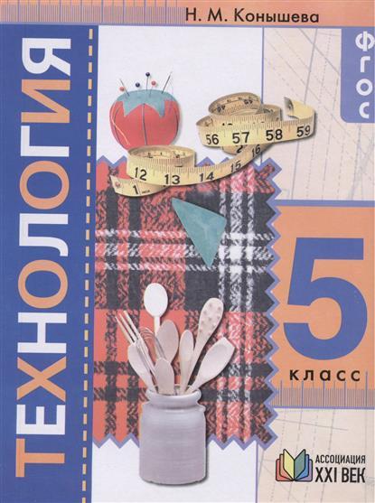 Технология. Технологии ведения дома. Учебник для 5 класса общеобразовательных учреждений. 2-е издание, переработанное и дополненное