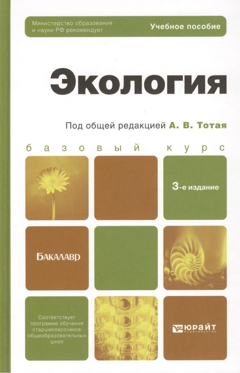 Тотай А. (ред.) Экология Учеб. пос. хабаров в ред основы логистики учеб пос