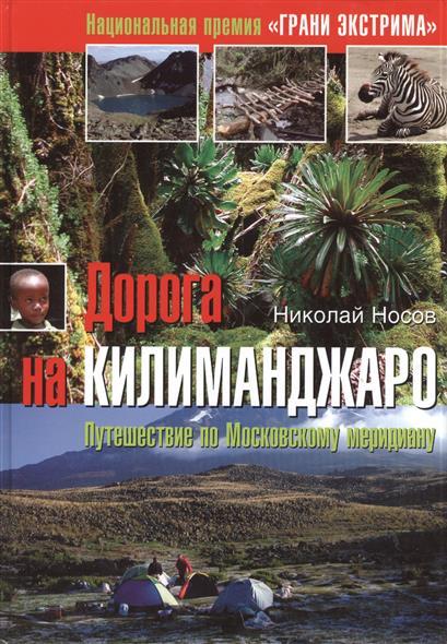 Носов Н. Дорога на Килиманджаро: путешествие по Московскому меридиану