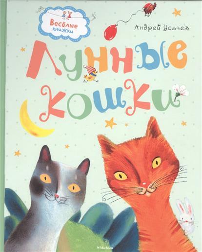 Усачев А. Лунные кошки. Сказки cd вимбо любимые сказки а усачев маруся и логопед аудиоспектакль