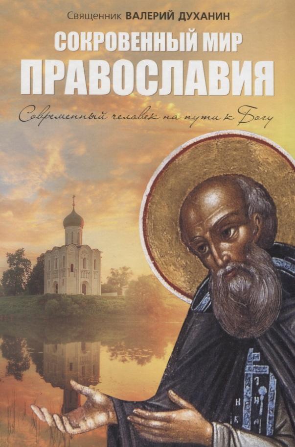 Духанин В. Сокровенный мир Православия. Современный человек на пути к Богу