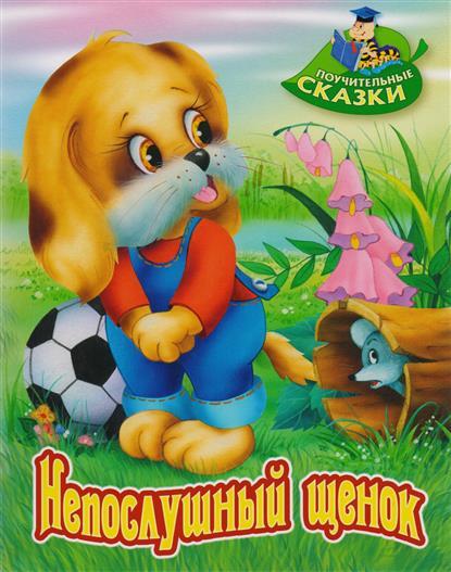 Лясковский В. Непослушный щенок. Сказка