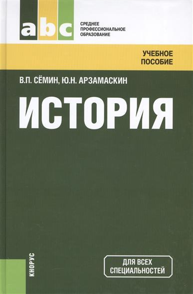 Семин В., Арзамаскин Ю. История верменич ю верменич джаз история стили мастера