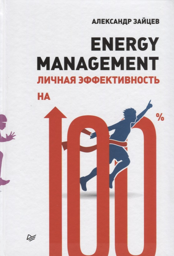 Зайцев А. Energy Management. Личная эффективность на 100%
