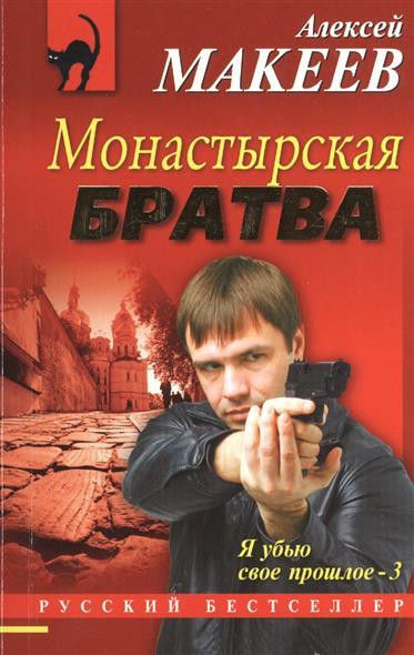 Макеев А. Монастырская братва книги эксмо сыны анархии братва
