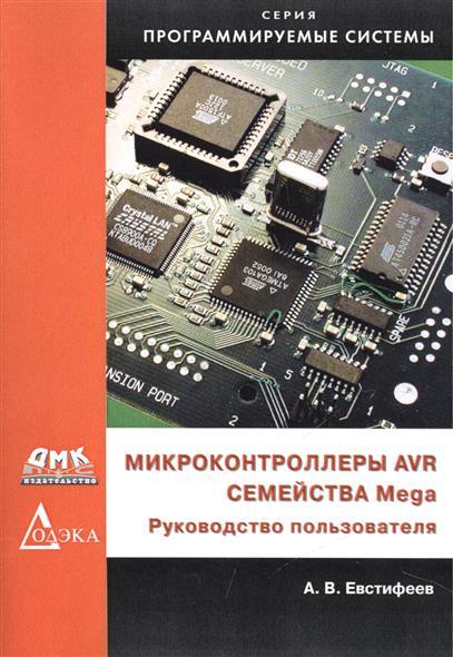 Евстифеев А. Микроконтроллеры AVR семейства Mega. Руководство пользователя mega orthopedic me 133 24 35 15