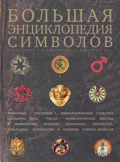 Большая энциклопедия символов от Читай-город