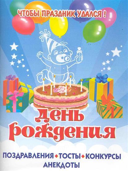 Поздравления с днем рождения с конкурсом
