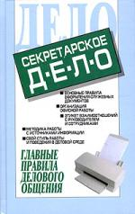 Кузнецов И. Секретарское дело Кузнецов кузнецов и секретарское дело кузнецов