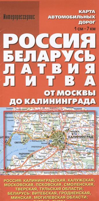 Карта автомобильных дорог Россия, Беларусь, Латвия, Литва. От Москвы до Калининграда (1:700 000)