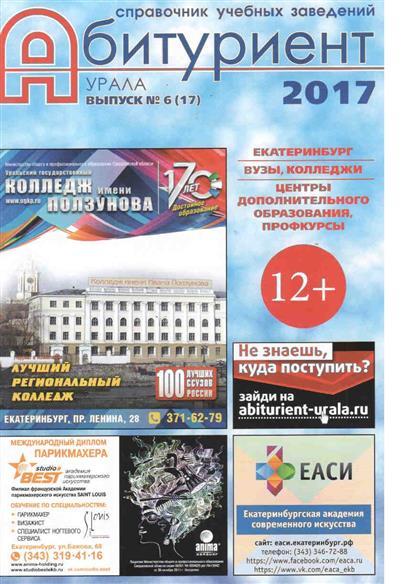 "Справочник ""Абитуриент Урала-2017"""
