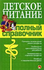 Лазарева Г. Детское питание Полный справоч.