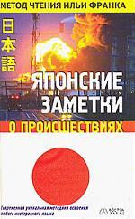Японские заметки о происшествиях лихачев д заметки о русском