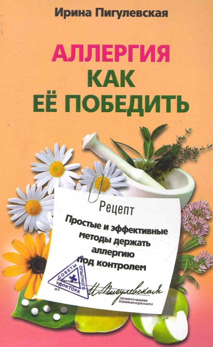 Аллергия Как ее победить