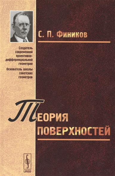 Фиников С. Теория поверхностей ISBN: 9785971022923 эмиль розендорн теория поверхностей