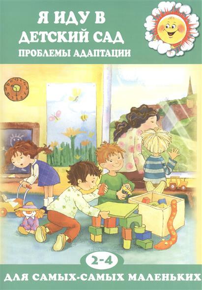Овсепян К. Я иду в детский сад инна никитина я иду по облакам