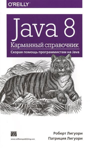 Лигуори Р., Лигуори П. Java 8. Карманный справочник. Скорая помощь программистам на Java