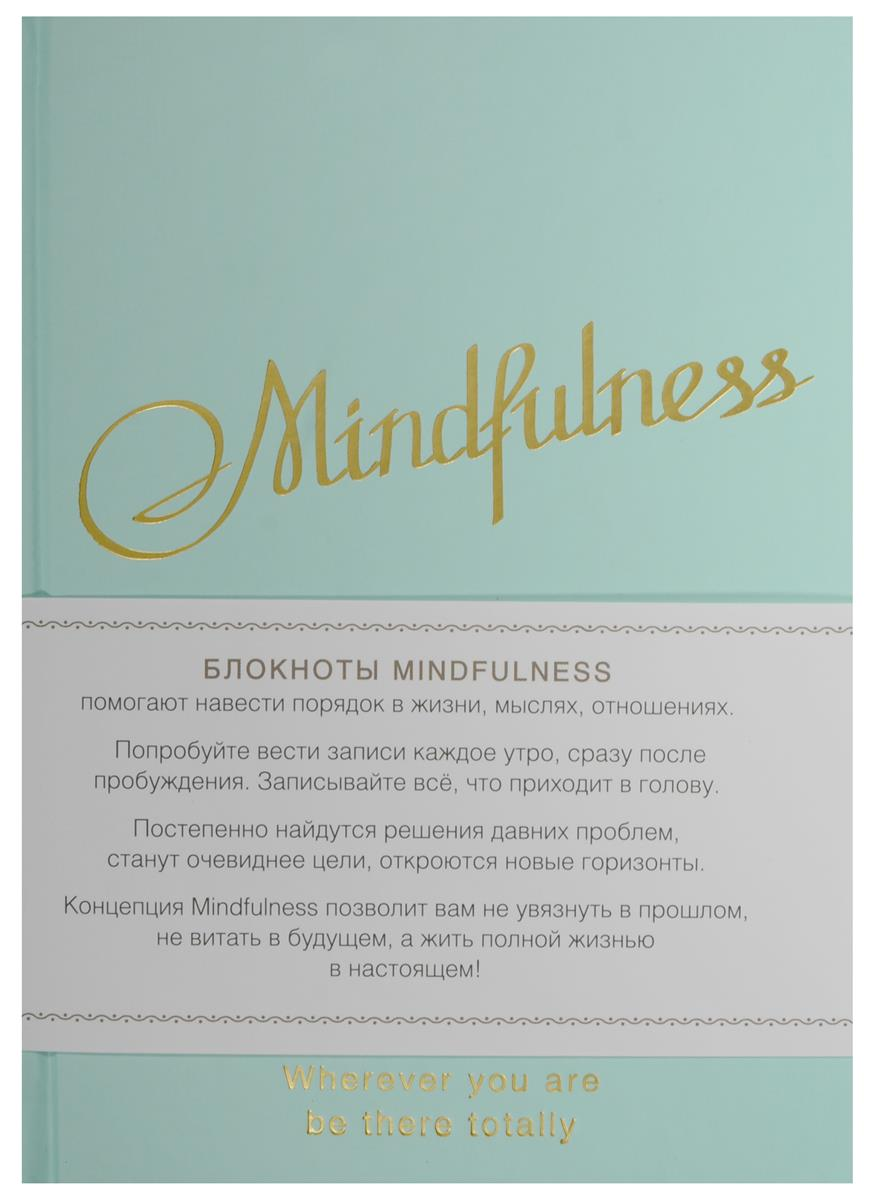Блокнот Mindfulness Утренние страницы (мята)