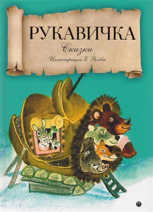 Рукавичка, Грибова Л, Турков В.